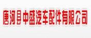 河南中盛汽配科技股份有限公司