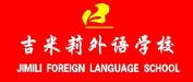 南阳唐河吉米莉国际外语培训学校