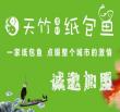 唐河县天竹渔村纸包鱼店