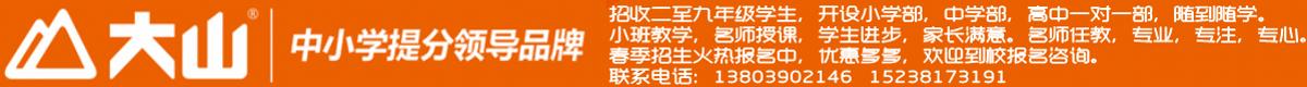 唐河大山 外语