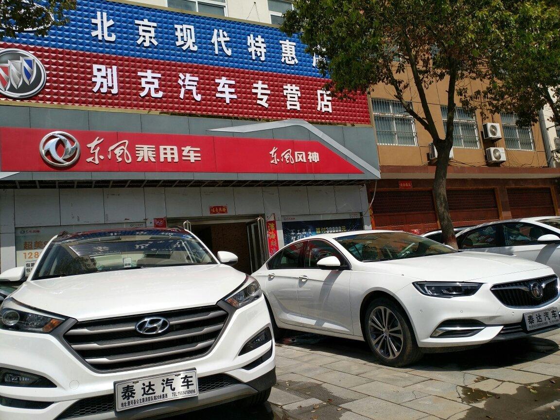 唐河县泰达汽车销售有限公司